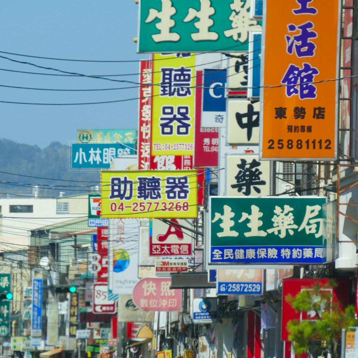 A typical street scene in Taiwan. Noah Strycker