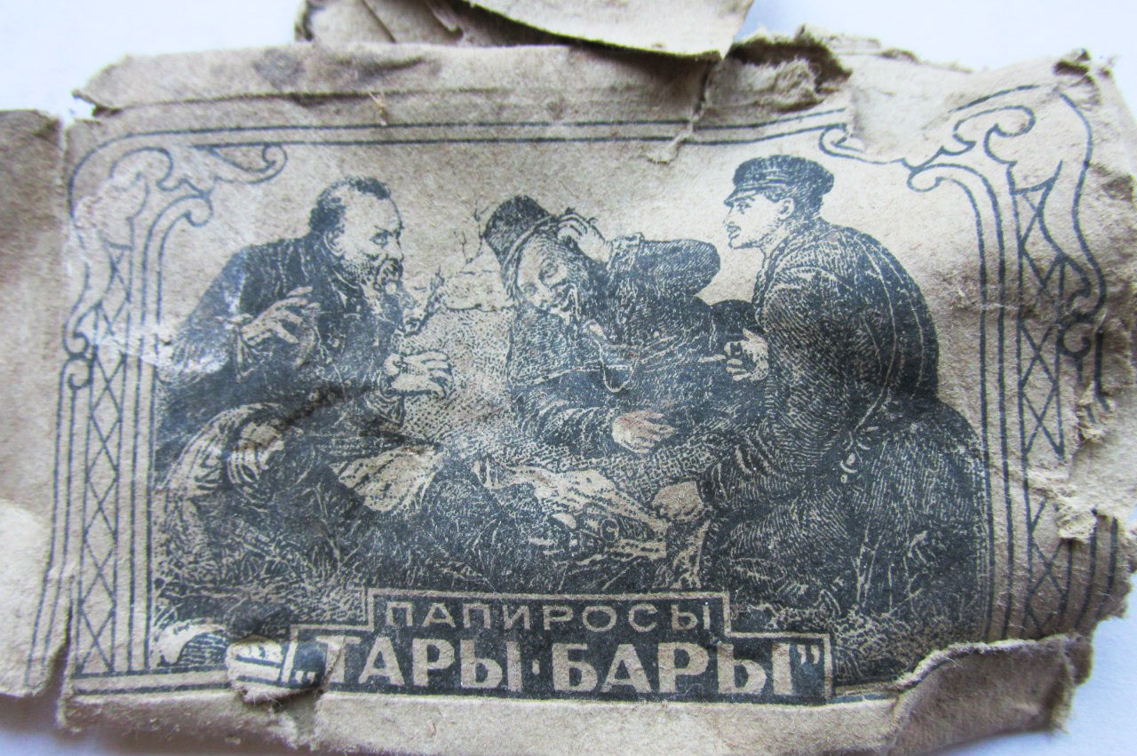 Тары-Бары (Tary-Bary, a Russian brand) cigarette packaging. Courtesy of Zvenigorod Historical and Architectural Museum